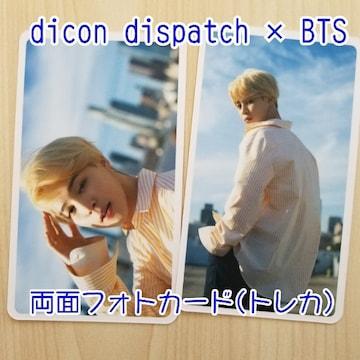 BTS dicon dispatch 特典トレカ ☆ジミン