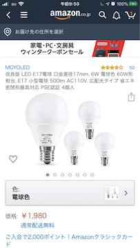 改良版 LED E17電球 口金直径17mm, 6W 電球色 60W形相当, E17