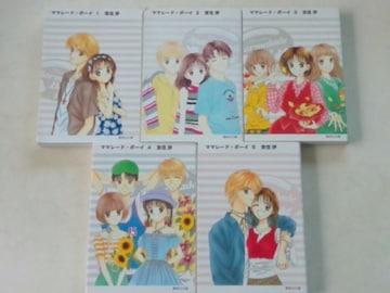 本[漫画文庫/単行本/完結]ママレードボーイ+little(続編)全12巻