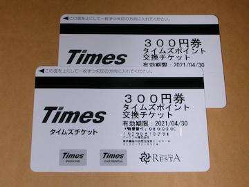 タイムズチケット 600円分 送料無料 普通郵便