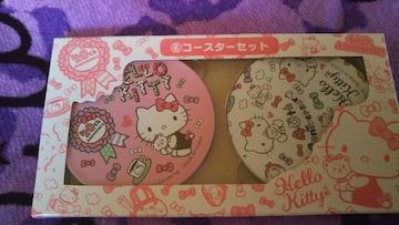 キティ可愛いコースターセット☆40thアニバーサリーくじサンリオ☆ピンク☆