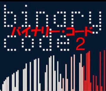 バイナリーコード2簡単不思議使えるマジック!