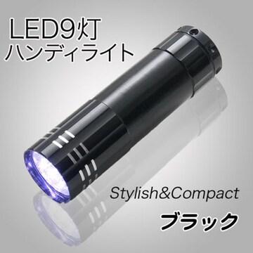 コンパクトLEDライト 9灯 ブラック カラビナ付 懐中電灯