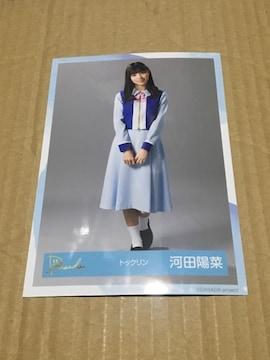 DASADA 河田陽菜