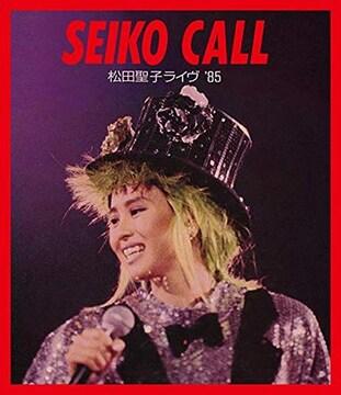 ■ブルーレイ『SEIKO CALL~松田聖子ライヴ '85』