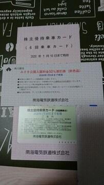 南海電鉄乗車券&みさき公園入園券50%引き3枚