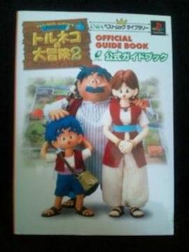 トルネコの大冒険2 公式ガイドブック☆人気トルネコ即決♪