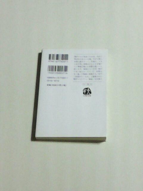 即決 小説 イニシエーション・ラブ 乾くるみ / 文春文庫 ノベル < 本/雑誌の