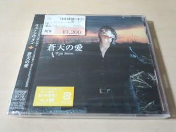 リュ・シウォンCD「蒼天の愛」Ryu Siwon韓国 初回盤DVD付 新品●