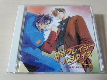 CD「東京クレイジー・パラダイス〜司と竜二のラジオナイト」●