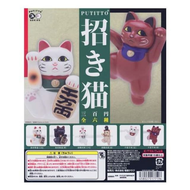 プティットシリーズ 招き猫 PUTITTO 全6種 ねこ 猫 ガチャポン フィギュア  < ホビーの