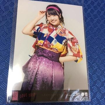 SKE48 二村春香 LOVE TRIP 生写真 AKB48