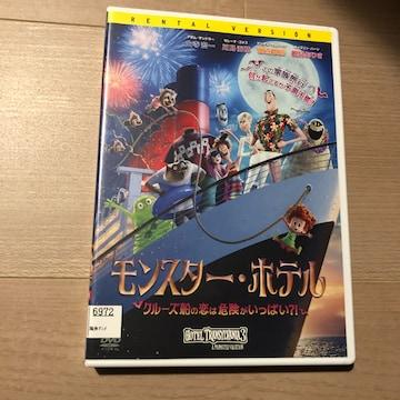 モンスター・ホテル クルーズ船の恋は危険がいっぱい?! DVD