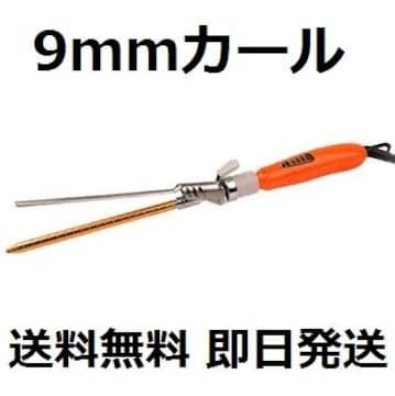 ★送料無料★ 9mm ヘアアイロン 細かなカールが作れます