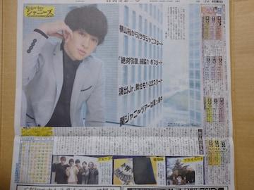 '20.1.4関ジャニ∞横山裕 日刊スポーツ連載記事サタデージャニーズ