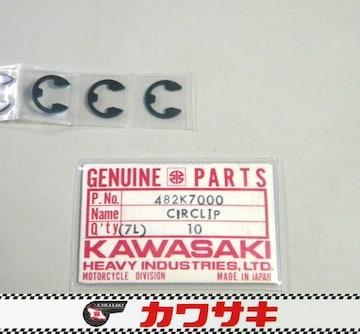 E・クリップ 1個 KX400 Z1 Z2 Z750 Z900 Z1000 Z1100 絶版新品