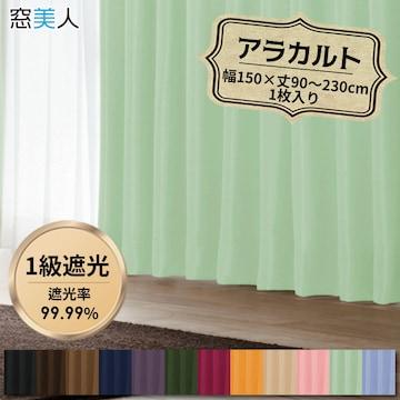 高級遮光1級カーテン! 幅150×丈178cm PGN 1枚【窓美人】
