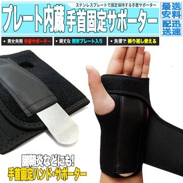 手首固定 ハンドサポーター 左手用 黒 フリーサイズ 男女兼用