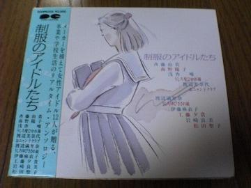 CD 制服のアイドルたち 廃盤