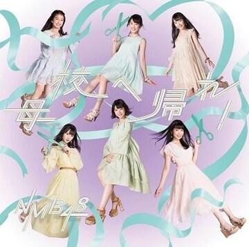 NMB48母校へ帰れ劇場盤CD1枚+写真1枚