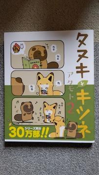 ☆タヌキとキツネ�A アタモト