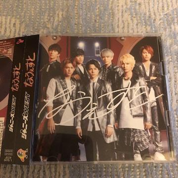 激安!超レア☆ジャニーズwest/なうぇすと☆初回盤/CD+DVD☆帯付