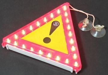 事故故障などの緊急時に★4点灯パターンLED三角ランプ
