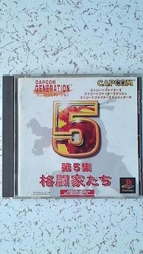 PSソフト カプコンジェネレーション 〜第5集 格闘家たち