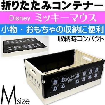 ミッキーマウス 折りたたみコンテナー おもちゃ箱M CTO2 Sk1600