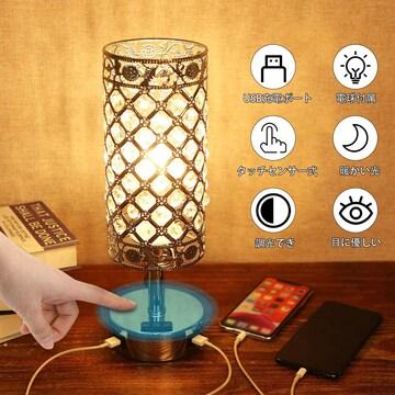 ムーディーな雰囲気テーブルランプ USB充電ポート付