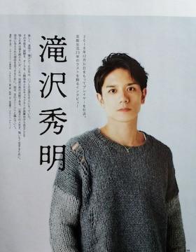 ★タッキー★切り抜き★ラストインタビュー
