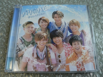 ジャニーズWEST『バリ ハピ』CD+DVD【初回限定盤A】他にも出品中