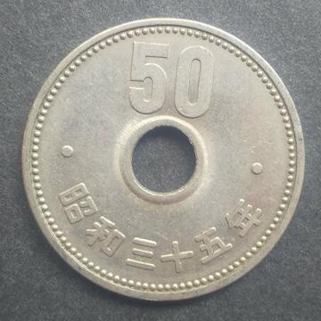 昭和35年菊50円ニッケル貨1枚特年