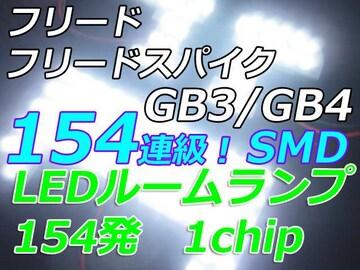 LED増量 フリード LEDルームランプ4点セット154連ホワイト