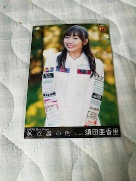 SKE48 無意識の色 須田亜香里特典写真