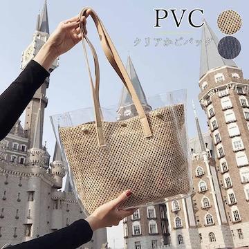 【送料無料】☆A4サイズ対応♪オシャレで可愛いクリアかごバッグ/全2色