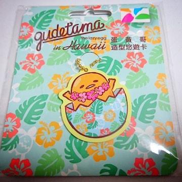 ぐでたまinハワイ 台湾の交通カード 悠遊カード EASY CARD