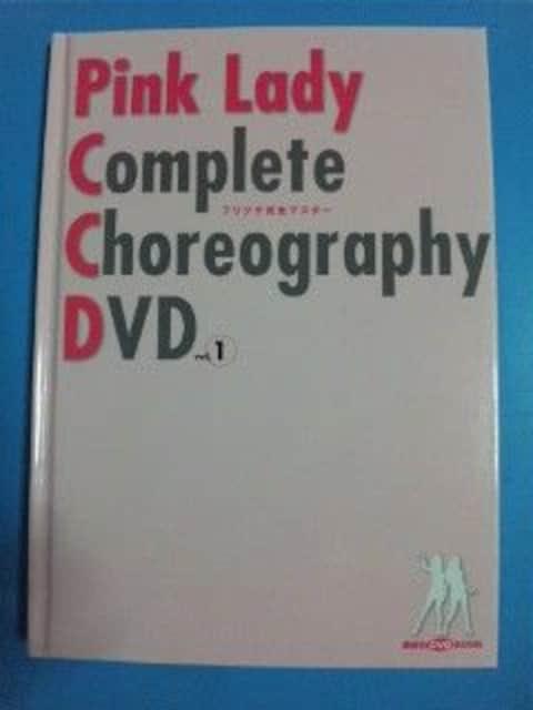 ピンクレディー フリツケ完全マスター DVD �@ < タレントグッズの