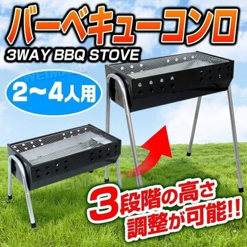 BBQコンロ 3段階調節機能付き 54cm 2〜4人用/p