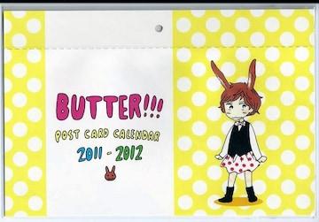 ★月刊アフタヌーン 3月号『BUTTER』ポストカードカレンダー2011-2012