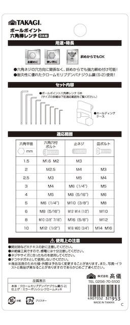 六角棒レンチ TAKAGI ボールポイント 9本組 < 自動車/バイク