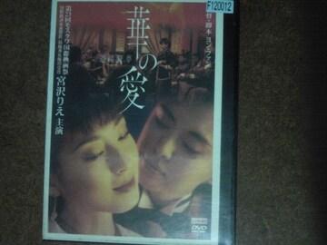 華の愛 宮沢りえ ジョイ・ウォン