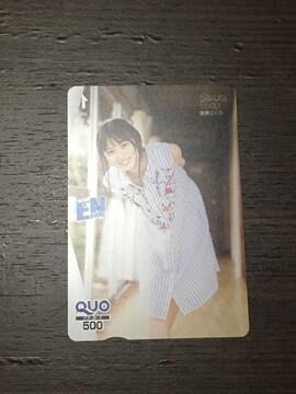 遠藤さくら QUOカード