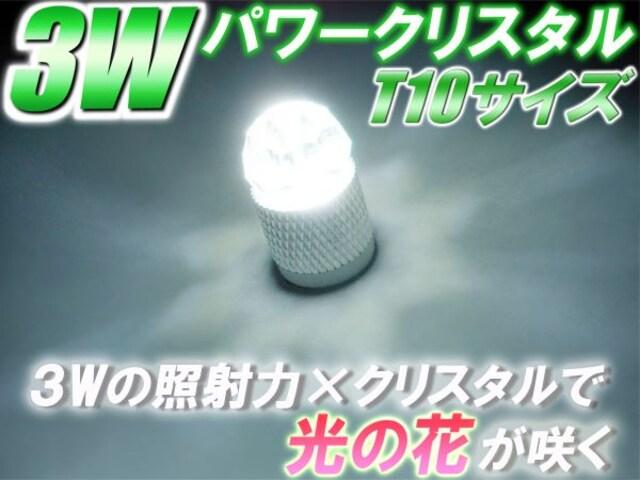 □3wハイパワークリスタルT10純白LED ジムニー MRワゴン パレット ソリオ < 自動車/バイク