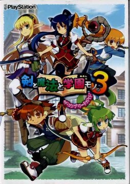 PSP 剣と魔法と冒険モノ3 攻略本 ザコンプリートガイド
