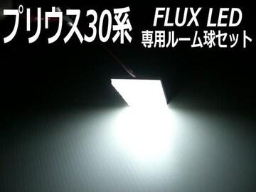 プリウス30系用/LED白色ルームランプセット/ルーム球