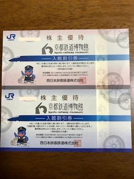 JR西日本株主優待 京都鉄道博物館入館割引券 2枚