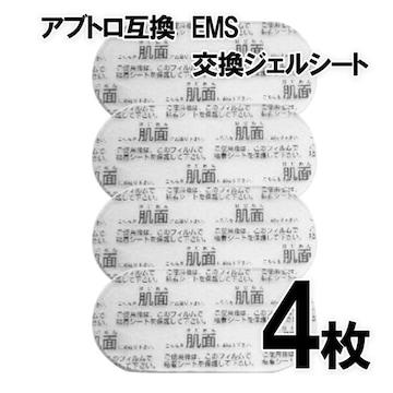 EMS 替えパッド 4枚セット ジェルシート 互換 交換用