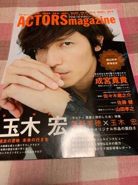★1冊/ACTORS Magazine Vol.2