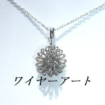 送料無料☆ワイヤーアートダリア超極細ネックレス(本ロジウム